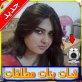 شات بنات مطلقات للكبارفقط joke icon