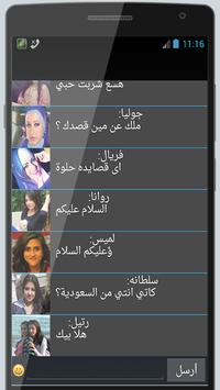 شات بنات مطلقات للكبارفقط joke apk screenshot