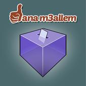 #anam3allem - Je vote icon