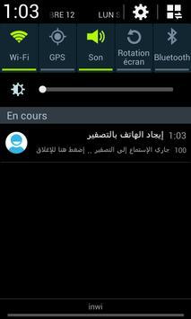 إيجاد الهاتف بالتصفير apk screenshot