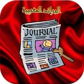 أخبار مغربية على مدار الساعة icon
