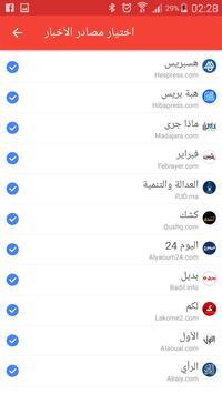 أخبار مغربية على مدار الساعة apk screenshot