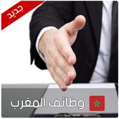 وظائف في المغرب  Emploi maroc icon
