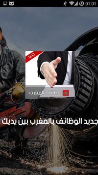 وظائف في المغرب  Emploi maroc poster