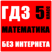 ГДЗ Математика 5 класс icon