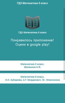 ГДЗ Математика 5 класс poster