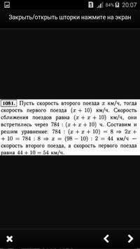 ГДЗ Математика 5 класс apk screenshot