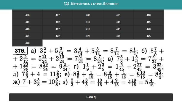 ГДЗ Математика 6 класс apk screenshot