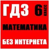 ГДЗ Математика 6 класс icon