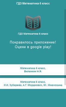 ГДЗ Математика 6 класс poster