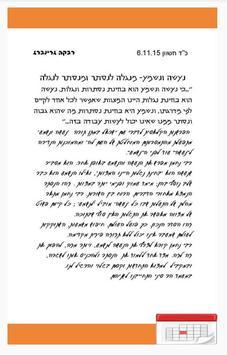 HadasYomi poster