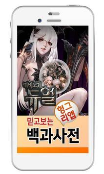 마비노기듀얼 백과사전 poster