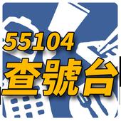 55104查號台2.0 icon