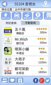 55104查號台2.0 apk screenshot