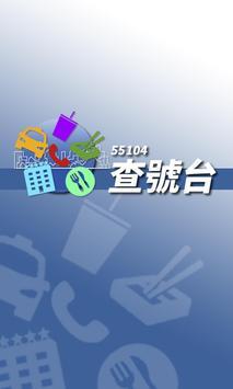 55104查號台2.0 poster