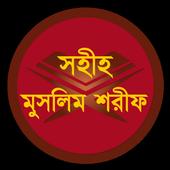 বাংলা মুসলিম শরীফ (সব খণ্ড) icon