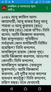 বাংলা মুসলিম শরীফ (সব খণ্ড) apk screenshot