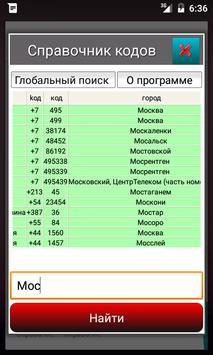 Справочник кодов+ apk screenshot