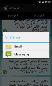 المأثورات apk screenshot