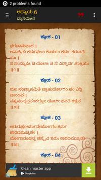 Bhagavad Gita apk screenshot