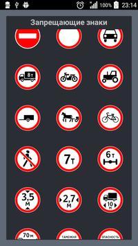 Дорожные знаки с комментариями apk screenshot