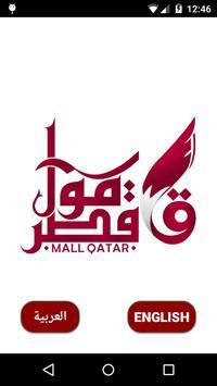 (مول قطر )Mall Qatar poster
