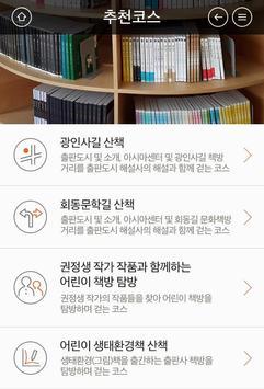 BOOKCITY TOUR 1 apk screenshot