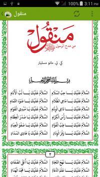 Manqool | Maulid Nabi (saw) apk screenshot