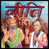 Chanakya and Vidur Niti Hindi icon
