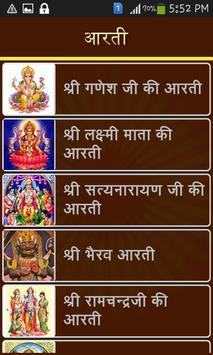 Bhajan,Arati and Chalisa Hindi apk screenshot