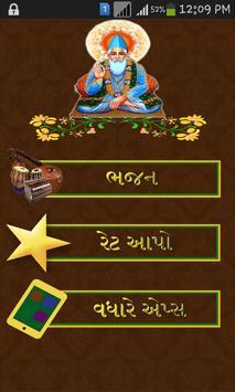 Kabirdas Bhajan in Gujarati poster