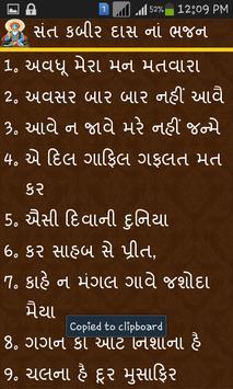 Kabirdas Bhajan in Gujarati apk screenshot