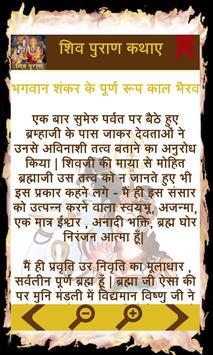 Shiv Puran in Hindi apk screenshot