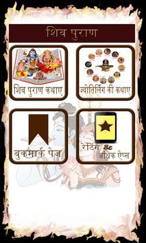 Shiv Puran in Hindi poster