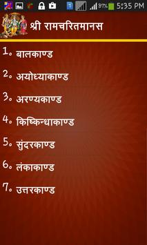 Shree Ramcharitmanas in Hindi apk screenshot
