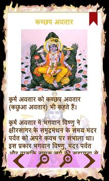 Vishnu Puran in Hindi apk screenshot