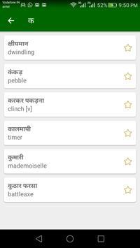 Hi-En Dictionary apk screenshot