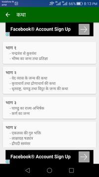 Mahabharat apk screenshot