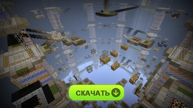 Карты Майнкрафт на прохождение apk screenshot