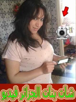 بنات شات كاميرا الجزائر Joke apk screenshot