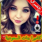 شات مباشرة كاميرا سعودية Joke icon