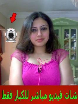 شات مباشرة كاميرا سعودية Joke poster