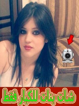 بنات شات مطلقات للكبارفقط joke poster