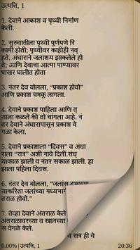 Marathi Bible. मराठी बायबल apk screenshot