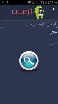 اتبعنى apk screenshot