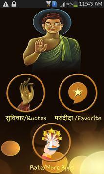 Buddha Quotes(Hindi & English) poster