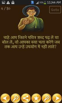 Buddha Quotes(Hindi & English) apk screenshot