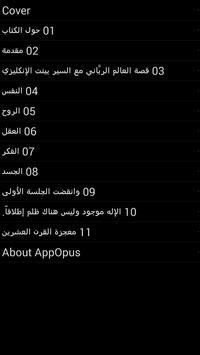 مصادر مياه الينابيع في العالم apk screenshot