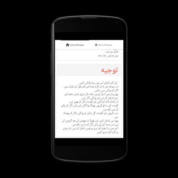 Curry Recipes in Urdu apk screenshot