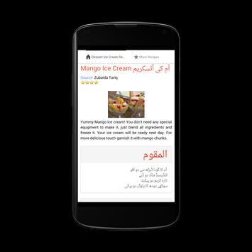 Ice Cream Recipes in Urdu apk screenshot